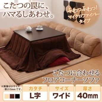 こたつ コーナーソファ (L字タイプ マットレス:ワイド(190×237) 厚さ40mm) 日本製 こたつソファ フロアコーナーソファ マイクロファイバー プレイマット