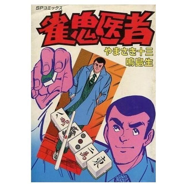 中古B6コミック 雀鬼医者 / 鳴島...