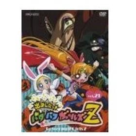出ましたっ!パワパフガールズZ 21 (通常版) (DVD) /  (管理156449)
