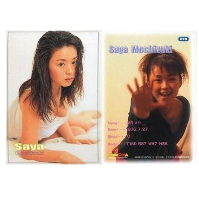 中古コレクションカード(女性) 019 : 望月さや/レギュラーカード/出動 ...