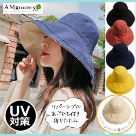 SUPER SUMMER SALE 新作 UVカット つば広 リバーシブル 帽子 レディース つば広帽子 日よけ帽子 UV対策 両面 折りたたみ 紫外線対策 あご紐付き