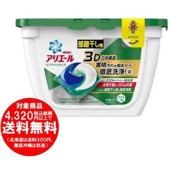 [売り切れました] アリエール 洗濯洗剤 リビングドライジェルボール3D 本体 18個入