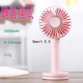 ハンディファン 充電式 USB 扇風機 ハンディ 扇風機小型 ミニ扇風機 小型扇風機 夏物 ハンディーファン ファン 3色--R2