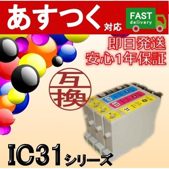 【選択単品 IC31シリーズ】ICBK31 ICC31 ICM31 ICY31 単品販売 互換インクカートリッジ EP社 エプソン
