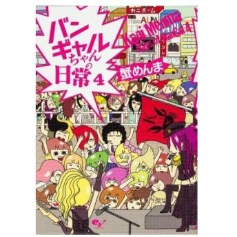 中古その他コミック バンギャルちゃんの日常(4) / 蟹めんま
