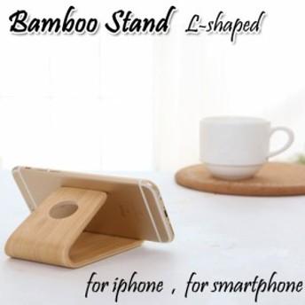 【定形外郵便送料無料】 スマホスタンド L字型 iPhone スマートフォン 小型タブレット 携帯向け(木 目調の竹スタンド ナチュラルスタ