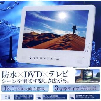 【売り切れました】 防水型 ワンセグテレビ搭載 12.5インチポータブルDVDプレーヤー WP-130SEG リージョンフリー