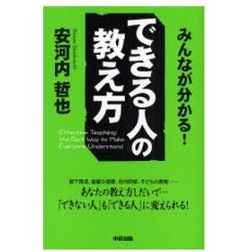 中古単行本(実用) ≪ビジネス≫ できる人の教え方 / 安河内哲也