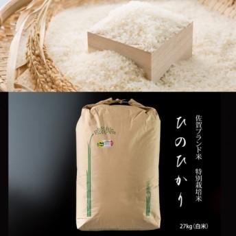 D40-018 特別栽培米 ひのひかり 27kg(白米)