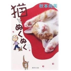 中古文庫コミック 猫とぬくぬく(文庫版) / 秋本尚美