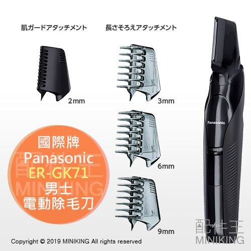 日本代購 空運 2019新款 Panasonic 國際牌 ER-GK71 男性 電動除毛刀 美體刀 4段長度 防水