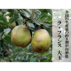 H029 【洋梨の女王】山形のラ・フランス 約3kg