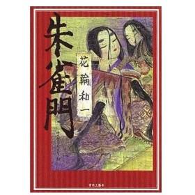 中古その他コミック 朱雀門(青林工芸舎版) / 花輪和一