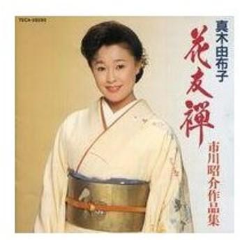 中古邦楽CD 真木由布子 / 真木由布子 花友禅 市川昭介作品集(廃盤)