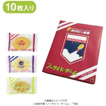 日曜劇場『ノーサイド・ゲーム』/ラグビー煎餅(3種・10枚入)