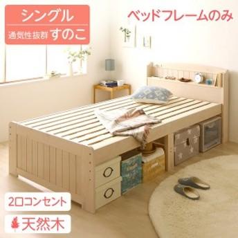 宮付き 木製ベッド スノコベッド シングル ベッドフレームのみ ふとん対応 二口コンセント付き Ecru エクル 〔送料無料〕