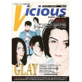 中古Vicious Vicious 1995年3月号 ヴィシャス