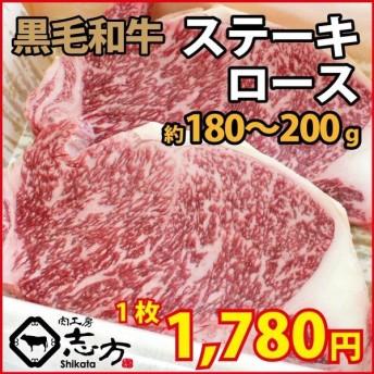 父の日 プレゼント ギフト 黒毛和牛 A4 ロース ステーキ 約180g〜200g ギフトに最適 牛肉 ステーキ