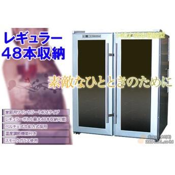 【売り切れました】ワインセラー48本収納140L温度表示に観音扉EH−WS033