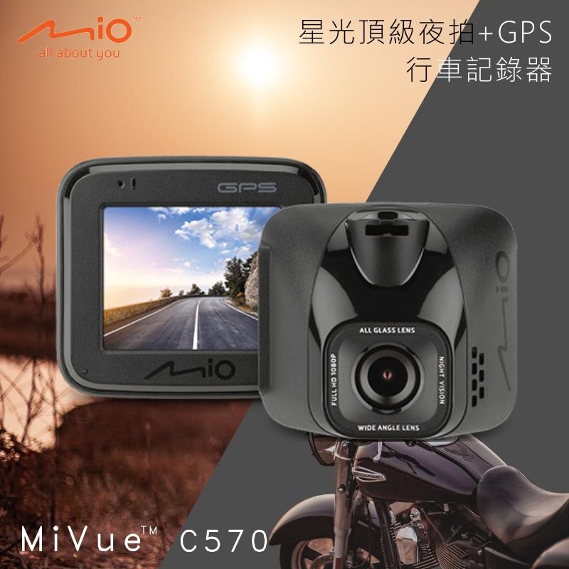 行車注意安全 Mio MiVue™ C570 SONY感光元件/測速/行車記錄器 GPS測速照相雙預警 安全防護