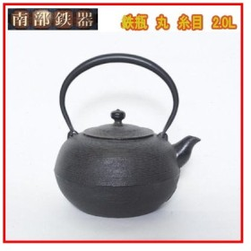 南部鉄器:鉄瓶 丸 糸目 2.0L /107319