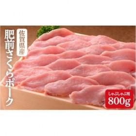 N10-35 豚肉で美肌!佐賀県産「肥前さくらポーク」しゃぶしゃぶ用800g