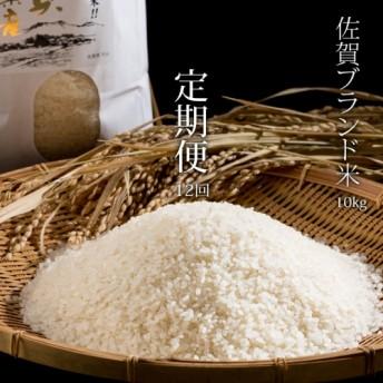 G160-101 【定期便】 (12ヶ月連続お届け) 毎月お届け 佐賀ブランド米 定期便 白米10kg