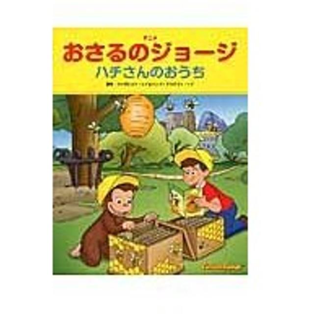 アニメ おさるのジョージ ハチさんのおう / M.レイ 原作