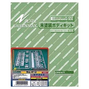 Nゲージ 412 阪神通勤車 4輌セット (未塗装車体キット)(中古品)