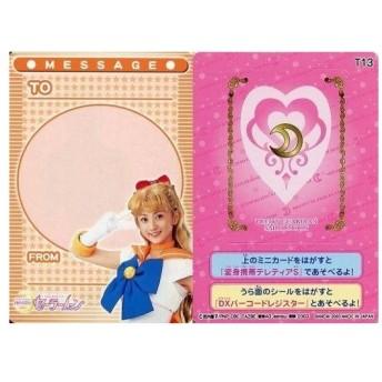 中古コレクションカード(女性) T13 : 小松彩夏(セーラーヴィーナス)/変身携帯テレティアS対応シールカード/カードダスEX 美