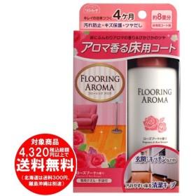 [売り切れました] リンレイ フローリングアロマ ローズブーケの香り 150ml 床用ワックス