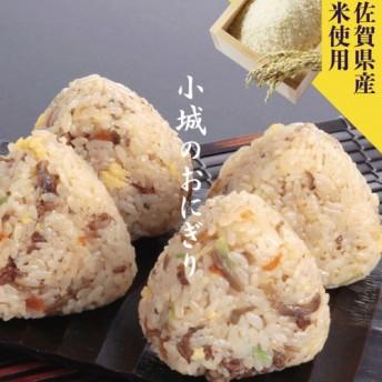 A5-040 炊き込み冷凍おにぎり(小城産米使用)8個入り