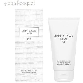ジミーチュウ マン アイス アフターシェーブバーム 150ml JIMMY CHOO MAN ICE AFTER SHAVE BALM [2235]