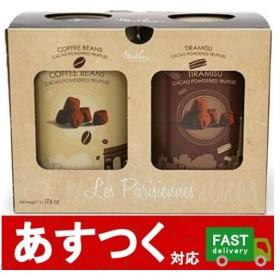 (マセズ コーヒー&ティラミス トリュフアソート 500g×2)Mathez 大人も楽しめる本格トリュフ ココアパウダー チョコレート コストコ