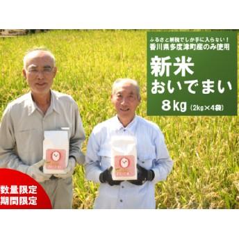 【A-11】(令和元年度 新米予約受付中)多度津町産 新米 おいでまい(白米8kg)