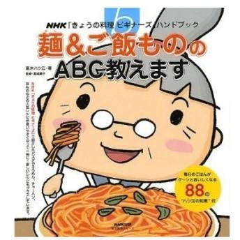 中古単行本(実用) ≪生活・暮らし≫ 麺&ご飯もののABC教えます NHK「きょうの料理ビギナーズ」ハンドブック / 高木ハ