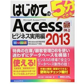 (単行本)はじめてのAccess 2013(ビジネス実用編)/大沢文孝/小笠原種高/秀和システム (管理:794508)