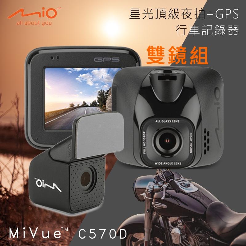 行車注意安全 Mio MiVue™ C570D SONY感光元件/測速/行車記錄器+行車雙鏡組 GPS測速照相雙預警