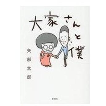 中古その他コミック 大家さんと僕 / 矢部太郎