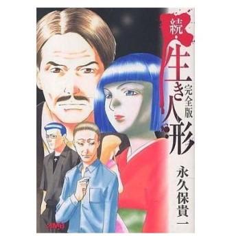 中古文庫コミック 続・生き人形 完全版(文庫版) / 永久保貴一