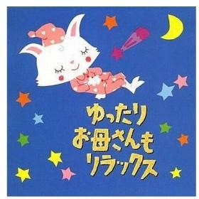 中古アニメ系CD 子どもとお母さんのための童/ゆったりお母さんもリラックス