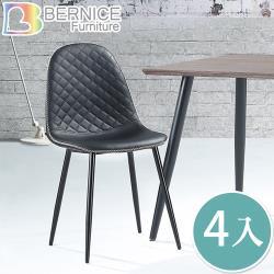 Boden-德里黑皮餐椅(四入組合)