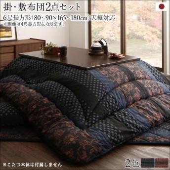 日本製 国産こたつ掛け敷き布団セット かれん 6尺長方形 和室 洋