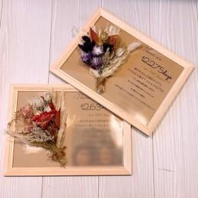 【2点セット】子育て感謝状 A4 ドライフラワー ブーケ 両親贈呈品 記念品 結婚式