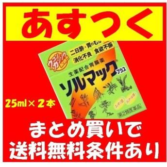 ソルマックプラス(25ml×2本)(第2類医薬品) ウコン・カンゾウ配合