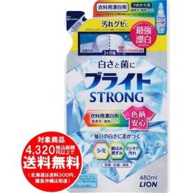 ライオン ブライトSTRONG 衣類用漂白剤 詰め替え 480ml [free]