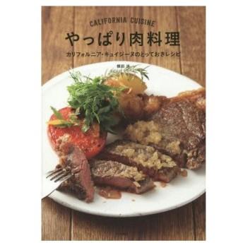 中古単行本(実用) ≪生活・暮らし≫ やっぱり肉料理 / 横田渉