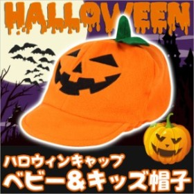 ◆子供用 ハロウィン ベビー帽子 ベビーキャップ  なりきり ベビーキッズ(男の子/女の子)   頭囲50cm/52cm