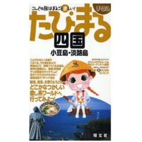 中古単行本(実用) ≪歴史・地理≫ まっぷるたびまる 23 四国 小豆島・淡路島