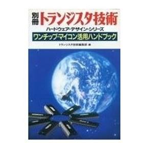中古一般PC雑誌 別冊トランジスタ技術 ワンチップ・マイコン活用ハンドブック